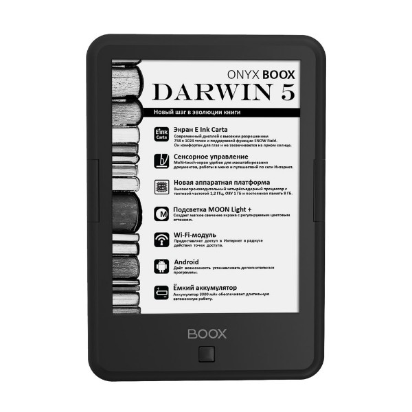 Электронная книга ONYX BOOX DARWIN 5 (чёрная, Carta, Android, MOON Light+, Wi-Fi, 8 Гб)