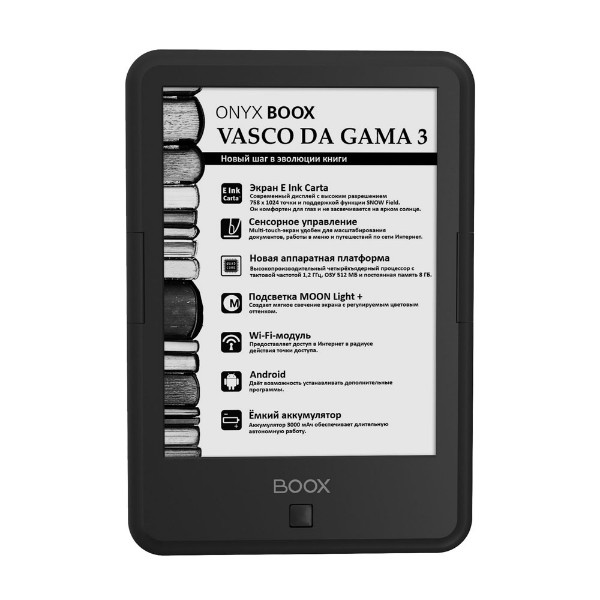 Электронная книга ONYX BOOX VASCO DA GAMA 3 (чёрная, Carta, Android, MOON Light+, Wi-Fi, 8 Гб)