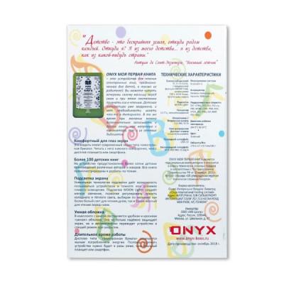 Электронная книга ONYX BOOX МОЯ ПЕРВАЯ КНИГА