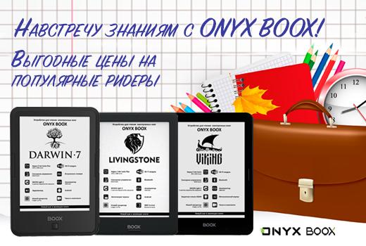 Скидка на ONYX BOOX
